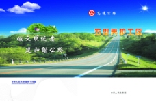 公路封面图片