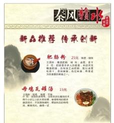 水墨古典背景食文化图片