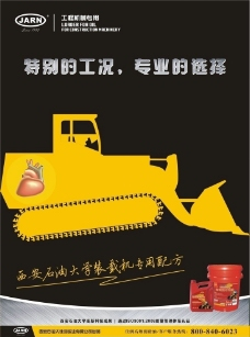 JARN 工程机械润滑油海报图片