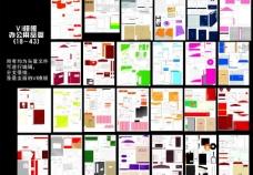 vi模板系列 办公用品篇图片