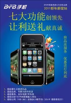 BFB手机海报图片