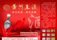 黄河王酒单页图片