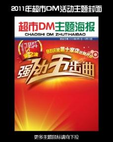 超市dm海报 超市海报图片