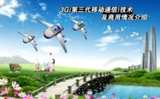3G移動通信圖片