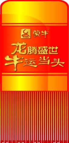 蒙牛2012新年挂穗图片