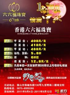 六六福珠宝宣传单图片
