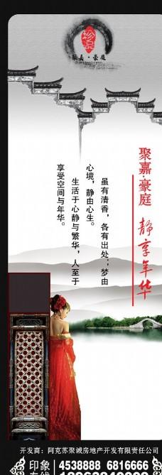 中式房地产卷轴 展板
