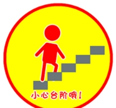 小心台阶图片