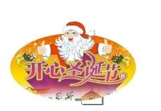 白胡子圣誕公公慶祝圣誕圖片