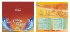 中国电信节目单图片