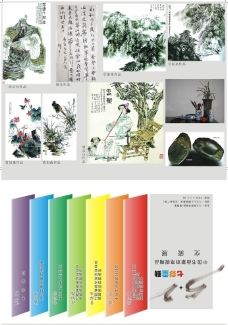 中国书画交流展区图片