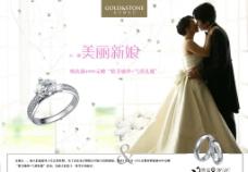 珠宝钻石广告图片