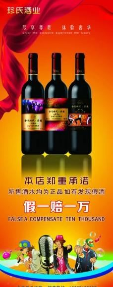 红酒X展架图片