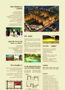 地產海報 冠成國際 教育類圖片