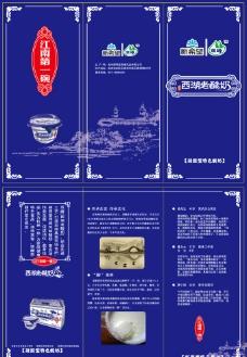 新希望双峰西湖老酸奶三折页图片