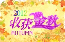 2012收获金秋图片