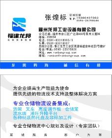 龍邦工業設備名片圖片