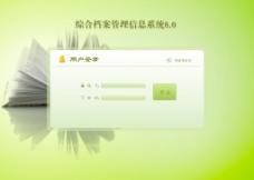 軟件界面圖片